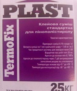 """Смеси """"PLAST"""""""